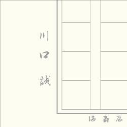 川口誠 行書体 見本
