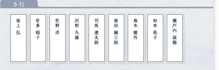 満寿屋を愛した偉人達(さ行)