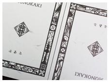 雰囲気のある越前和紙を用いた表紙